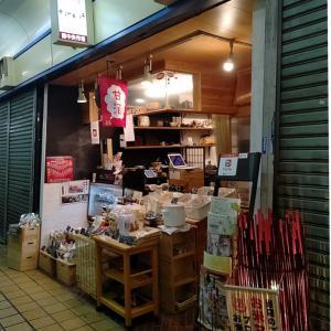 漬物茶屋たけちょう Dinner 神戸市灘区