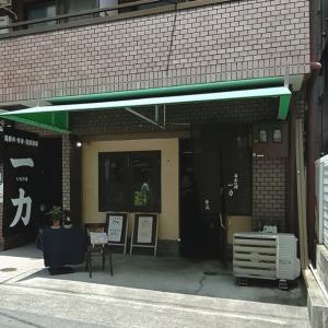 少しづつ色々と 一力 Lunch 神戸市東灘区