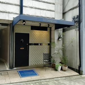 大満足のランチコース ル・ガニオン Lunch 神戸市中央区