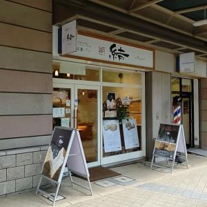 高級食パン 神戸結 六甲道店 神戸市灘区