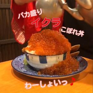 海鮮問屋 三宮 セリ壱 Dinner 神戸市中央区