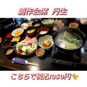丹生 Lunch 神戸市北区