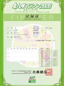 北九州マラソン~完走記1