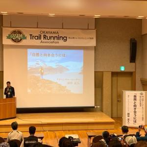 岡山県トレイルランニング協会の総会
