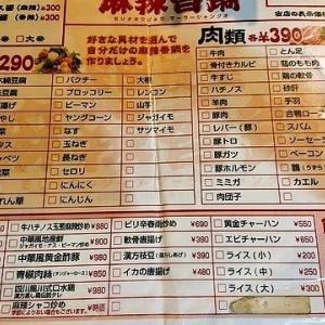 森田養生麻辣香鍋専門店/四川料理、麻辣香鍋(汁なし鍋)専門店/日本橋