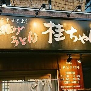 桂ちゃん/釜揚げうどん/長原
