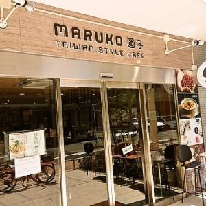 圓子(MARUKO)/台湾カフェ、台湾料理/長堀橋