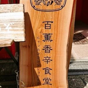 百薫香辛食堂(ひゃっかこうしんしょくどう)/カレー、スパイス料理/本町
