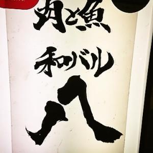 肉と魚 和バル 八 難波店/居酒屋/日本橋