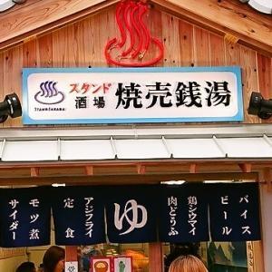 焼売銭湯(アメリカ村店)/焼売、広東料理/アメリカ村