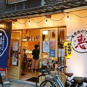 惠/大衆酒場串カツ酒場/緑橋