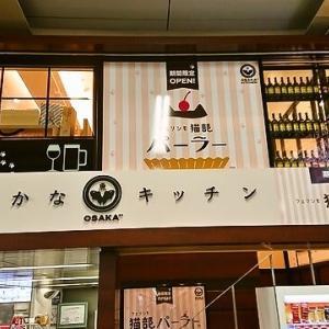おさかなキッチン/梅田阪急三階改札内店/梅田