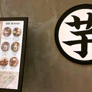 しみず/高級芋菓子/新町
