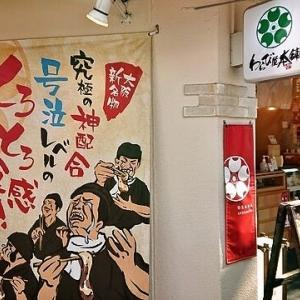 わらび屋本舗/和菓子/福島店