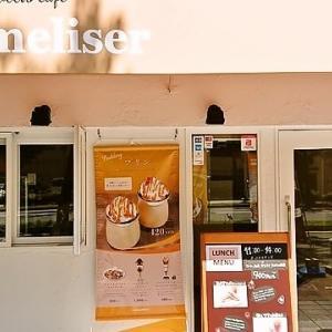 carameliser(キャラメリゼ)/キャラメルソースカフェ/新町