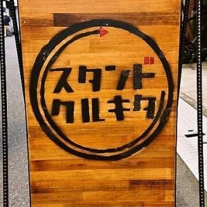 スタンド・クルキタ/ビストロ/堺筋本町