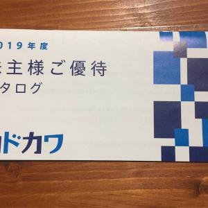 【9468】KADOKAWA(カドカワ)株主優待カタログの贈呈(2020年)