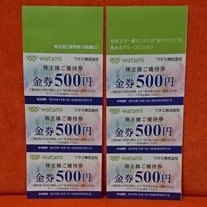 【7522】ワタミ 株主様ご優待券の贈呈(2020年)