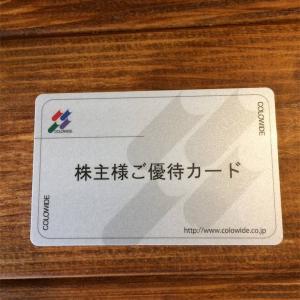 【7616】コロワイド 株主優待の贈呈(2020年)