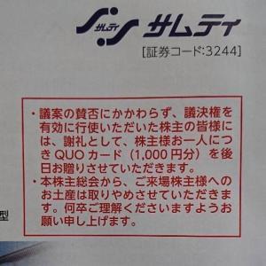 【3244】サムティ 株主優待と議決権行使(2020年)