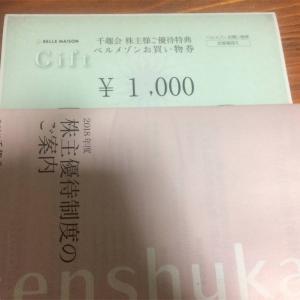 【8165】千趣会 株主優待券(お買物券)の贈呈(2020年)