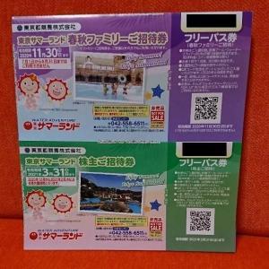 【9672】東京都競馬 株主優待のサマーランド招待券が到着(2020年)