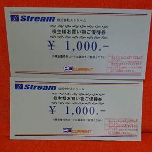 【3071】ストリーム 株主優待券の贈呈(2020年)