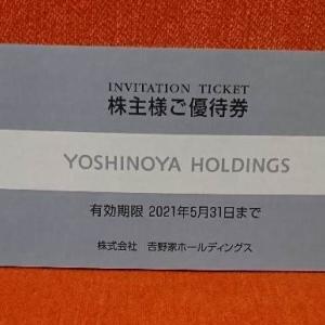株主優待 吉野家ホールディングス お食事券の進呈(2020年)