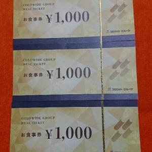 コロワイドアンケート 3,000円お食事券の贈呈(2020年)