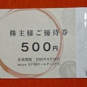 【2705】大戸屋ホールディングス アンケート調査とお弁当券の進呈(2020年)