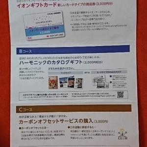 【8905】イオンモール 株主優待の申込が到着(2020年)