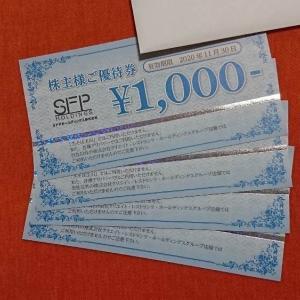 【3198】SFPホールディングス 株主優待の贈呈(2020年)