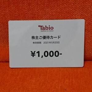 【2668】タビオ 株主優待カードの贈呈(2020年)