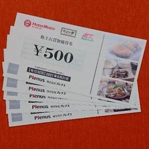 【9945】プレナス 株主優待のお食事券の贈呈(2020年)