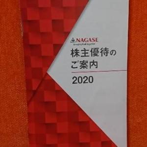 【8012】長瀬産業 株主優待のご案内が到着(2020年)