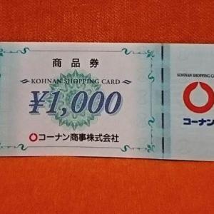 【7516】コーナン商事 株主優待の商品券が贈呈(2020年)
