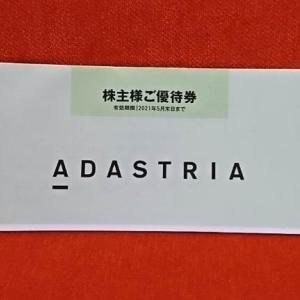 【2685】アダストリア 株主優待券の贈呈(2020年)