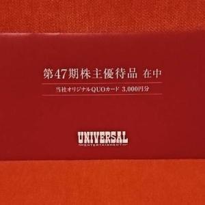 【6425】ユニバーサルエンターテイメント 株主優待の贈呈(2020年)
