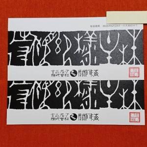 【3372】関門海 株主優待券の贈呈(2020年)