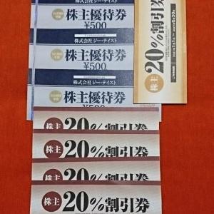 【2694】ジー・テイスト 株主優待券の贈呈(2020年)