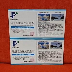 【9722】藤田観光 株主優待券(箱根小涌園ユネッサンなど)の到着(2020年)