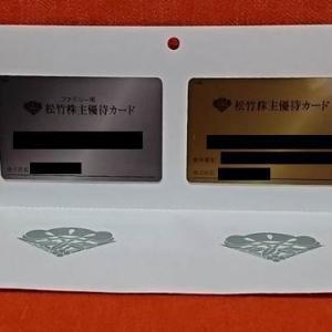 【9601】松竹 株主優待カードの到着(2020年)