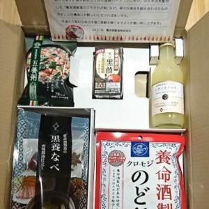 【2540】養命酒製造 株主優待の自社製品が到着しました(2021年)