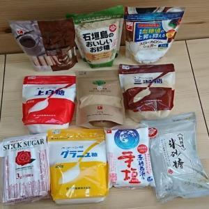【2109】DM三井製糖ホールディングス 株主優待の到着(2021年)