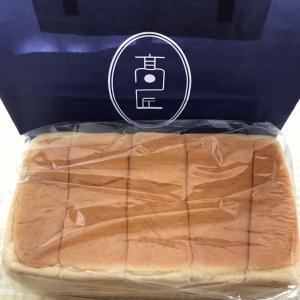 【高匠】湯種食パン Tokyo Rich