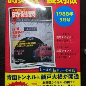 2020.10.18 1988年時刻表の旅?