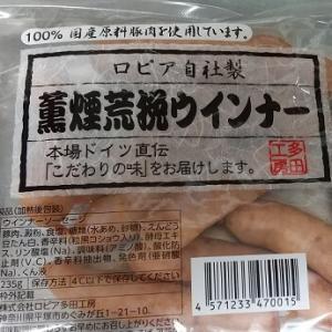 【安くて美味過ぎ】ロピアのウインナーやハムなどの自社製肉製品