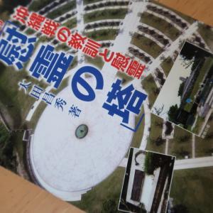 Okinawan war 沖縄戦の祈念日なので、久しぶりに太田昌秀さんの本を読んでみた