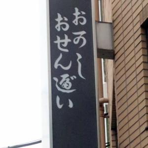 kana 変体仮名が町のあちこちに