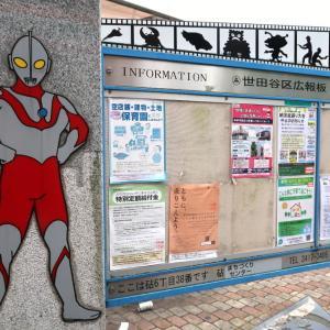 Ultraman Street ウルトラマン商店街に行ってみた@ 祖師谷大蔵